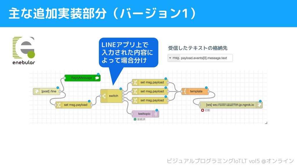 主な追加実装部分(バージョン1) ビジュアルプログラミングIoTLT vol5 @オンライン ...