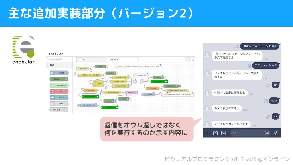 主な追加実装部分(バージョン2) ビジュアルプログラミングIoTLT vol5 @オンライン ...