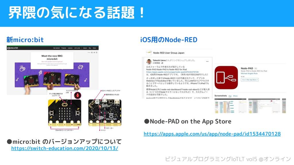 界隈の気になる話題! 新micro:bit iOS用のNode-RED ● Node-PAD ...