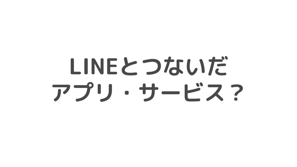 LINEとつないだ アプリ・サービス?