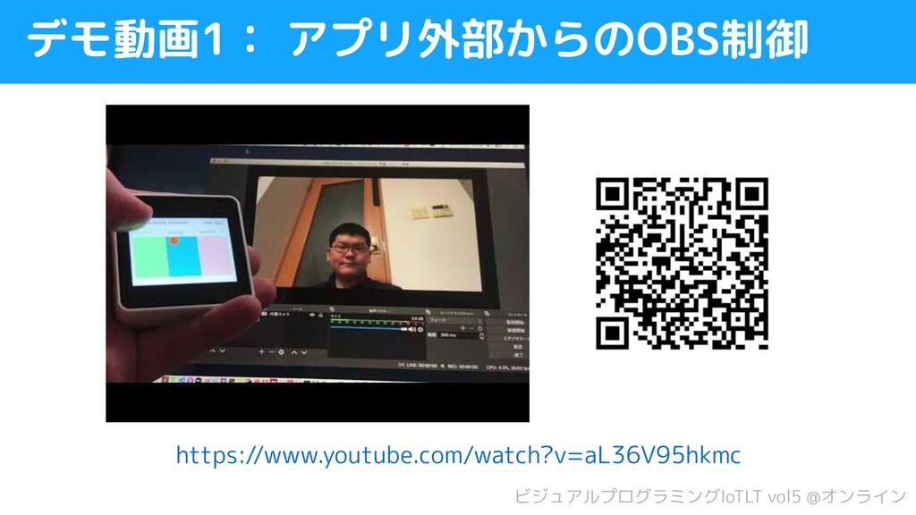 デモ動画1: アプリ外部からのOBS制御 https://www.youtube.com/wa...