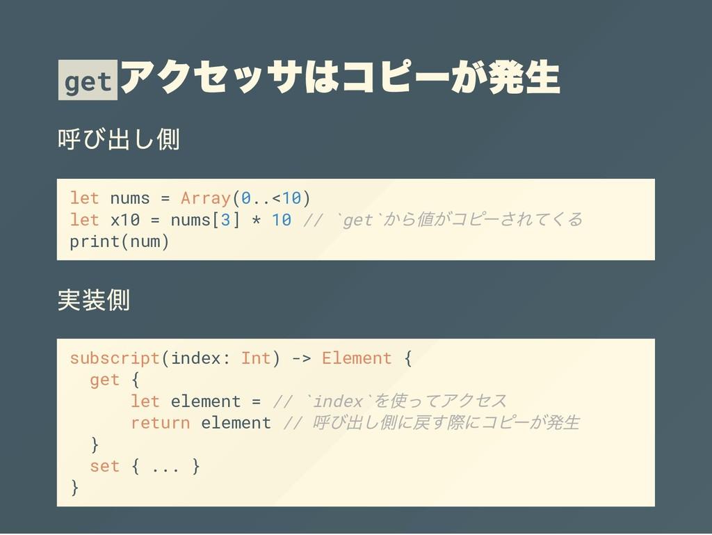 get let nums = Array(0..<10) let x10 = nums[3] ...