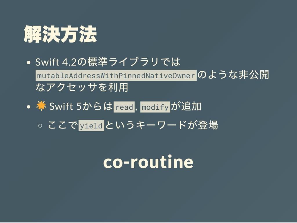 Swift 4.2 mutableAddressWithPinnedNativeOwner S...