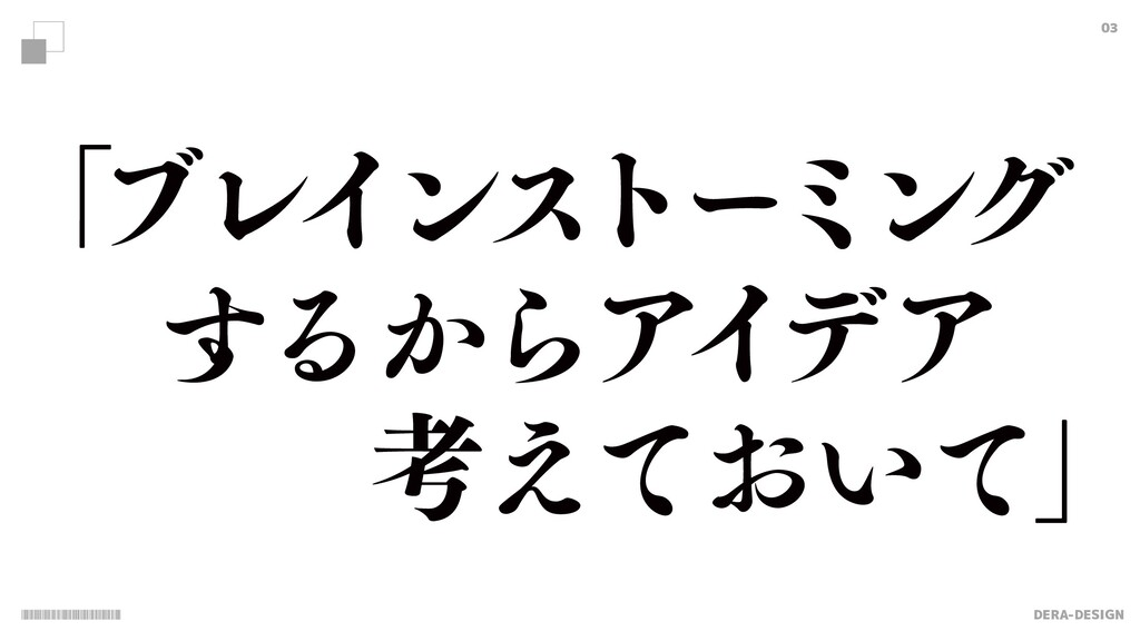 DERA-DESIGN 03 ʮ ϒϨΠϯε τʔϛϯά ͢Δ͔ΒΞΠ σΞ ɹɹɹߟ͓͍͑ͯ...