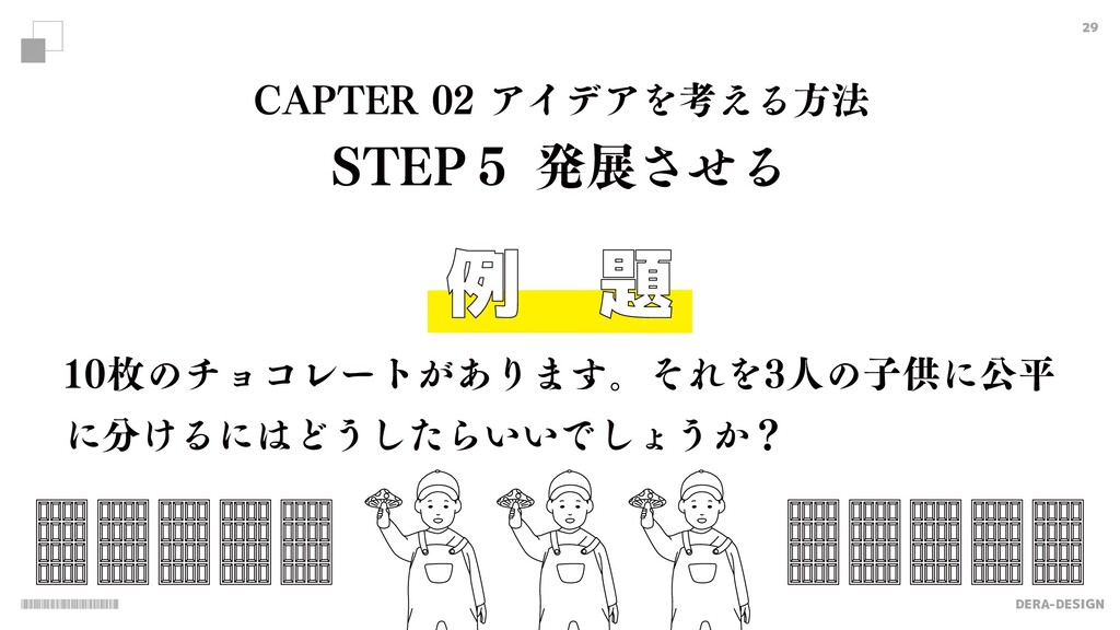 """DERA-DESIGN 29 例 題 $""""15&3ΞΠσΞΛߟ͑Δํ๏ 45&1̑ൃ..."""
