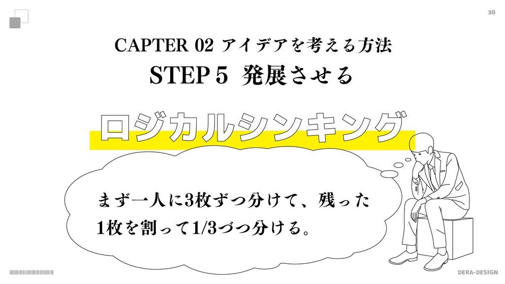 """DERA-DESIGN 30 ロジカルシンキング $""""15&3ΞΠσΞΛߟ͑Δํ๏ 4..."""