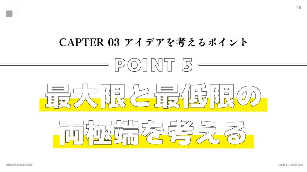 "DERA-DESIGN 45 $""15&3ΞΠσΞΛߟ͑ΔϙΠϯτ POINT 5 最..."
