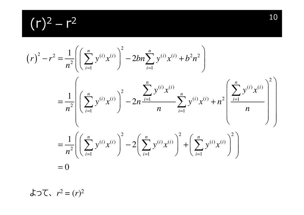 (r)2 − r2 10 ( ) 2 2 2 ( ) ( ) ( ) ( ) 2 2 2 1 ...