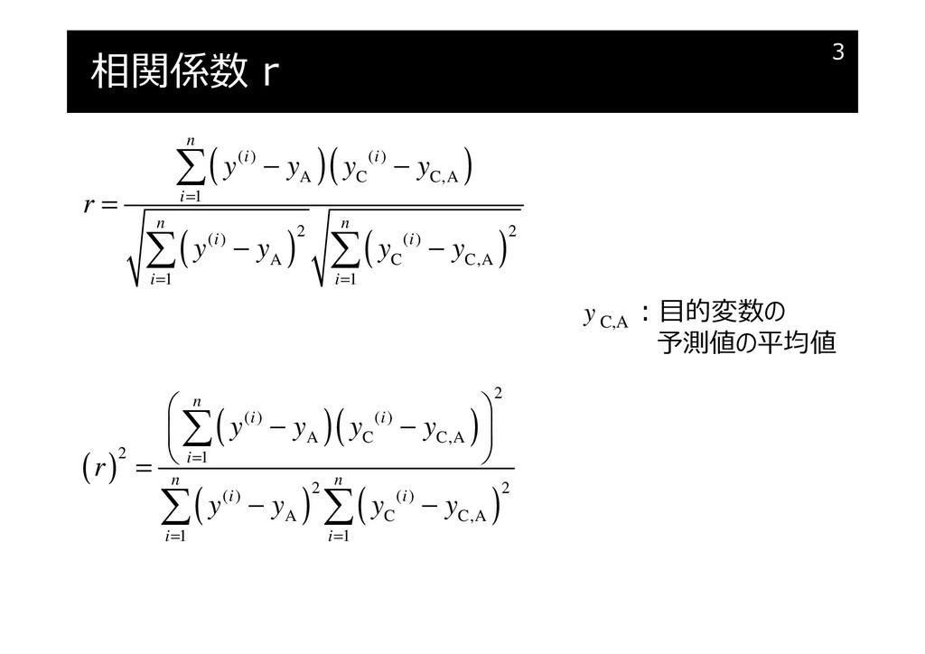 相関係数 r 3 ( )( ) ( ) ( ) ( ) ( ) A C C,A 1 2 2 (...