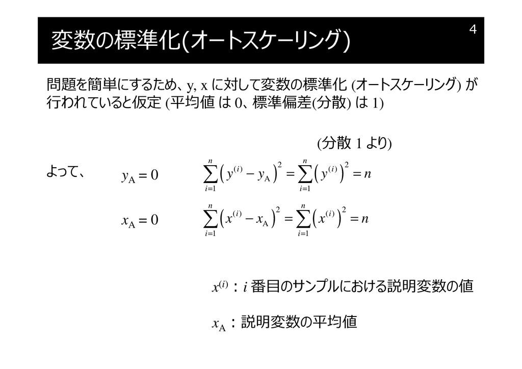 変数の標準化(オートスケーリング) 4 x(i)︓i 番目のサンプルにおける説明変数の値 xA...
