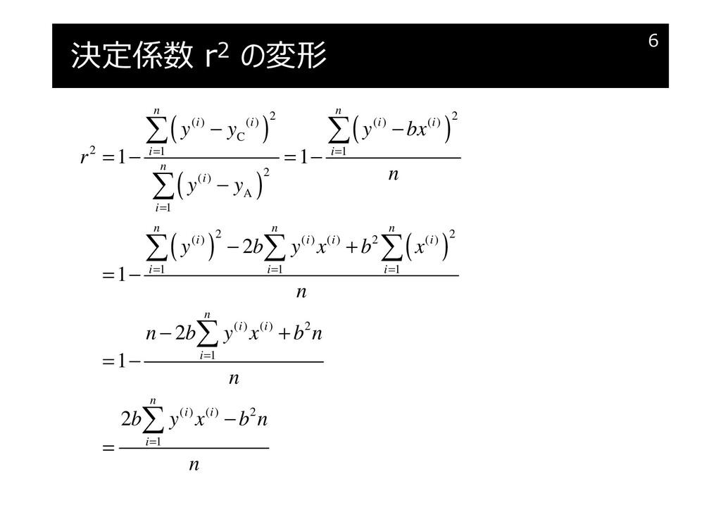 決定係数 r2 の変形 6 ( ) ( ) ( ) ( ) ( ) 2 2 ( ) ( ) (...