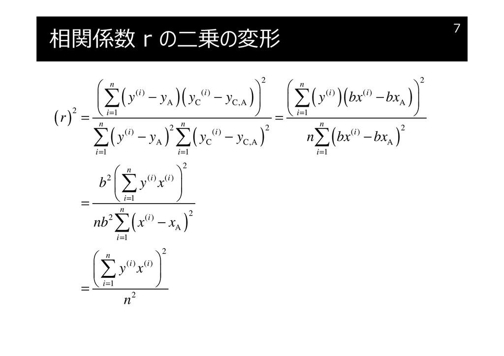相関係数 r の二乗の変形 7 ( ) ( )( ) ( ) ( ) ( )( ) ( ) (...
