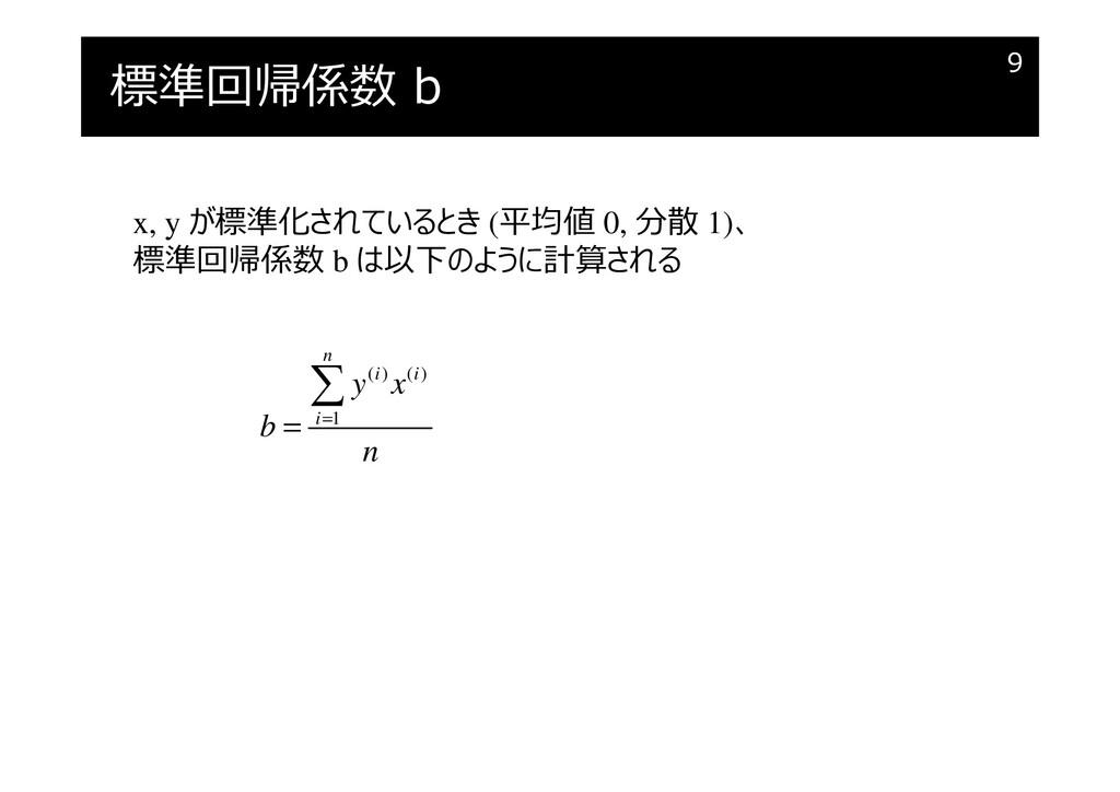 標準回帰係数 b 9 ( ) ( ) 1 n i i i y x b n = =  x, y...