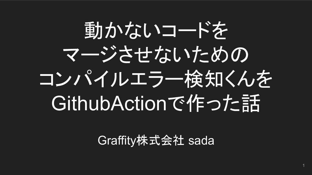 動かないコードを マージさせないための コンパイルエラー検知くんを GithubActionで...