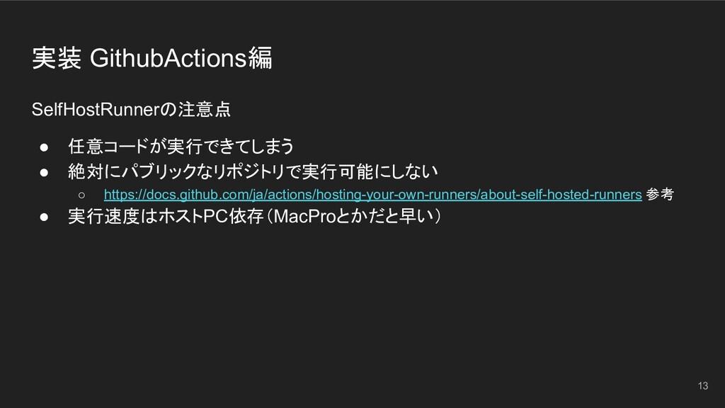 実装 GithubActions編 SelfHostRunnerの注意点 ● 任意コードが実行...
