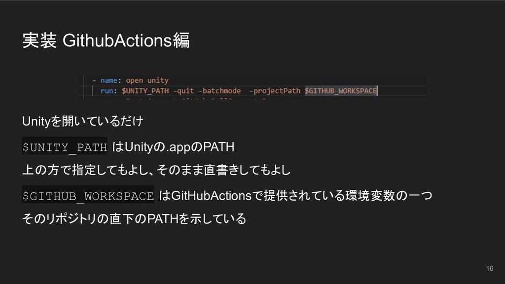 実装 GithubActions編 Unityを開いているだけ $UNITY_PATH はUn...