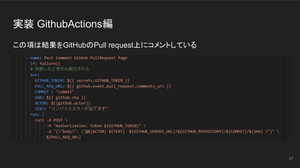 実装 GithubActions編 この項は結果をGitHubのPull request上にコ...