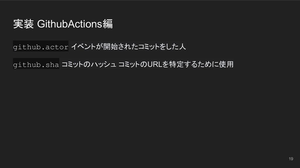 実装 GithubActions編 github.actor イベントが開始されたコミットをし...