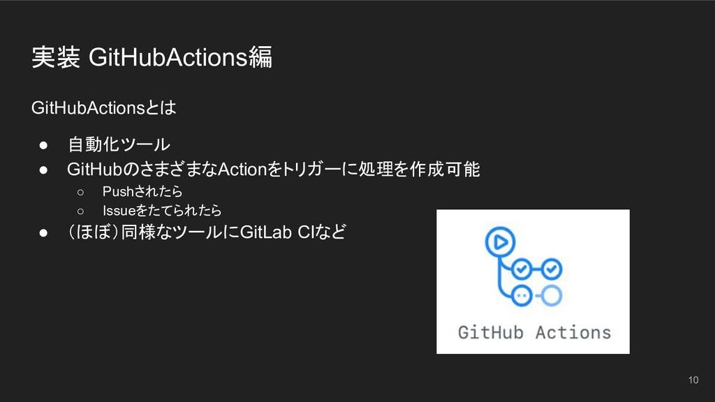 実装 GitHubActions編 GitHubActionsとは ● 自動化ツール ● Gi...