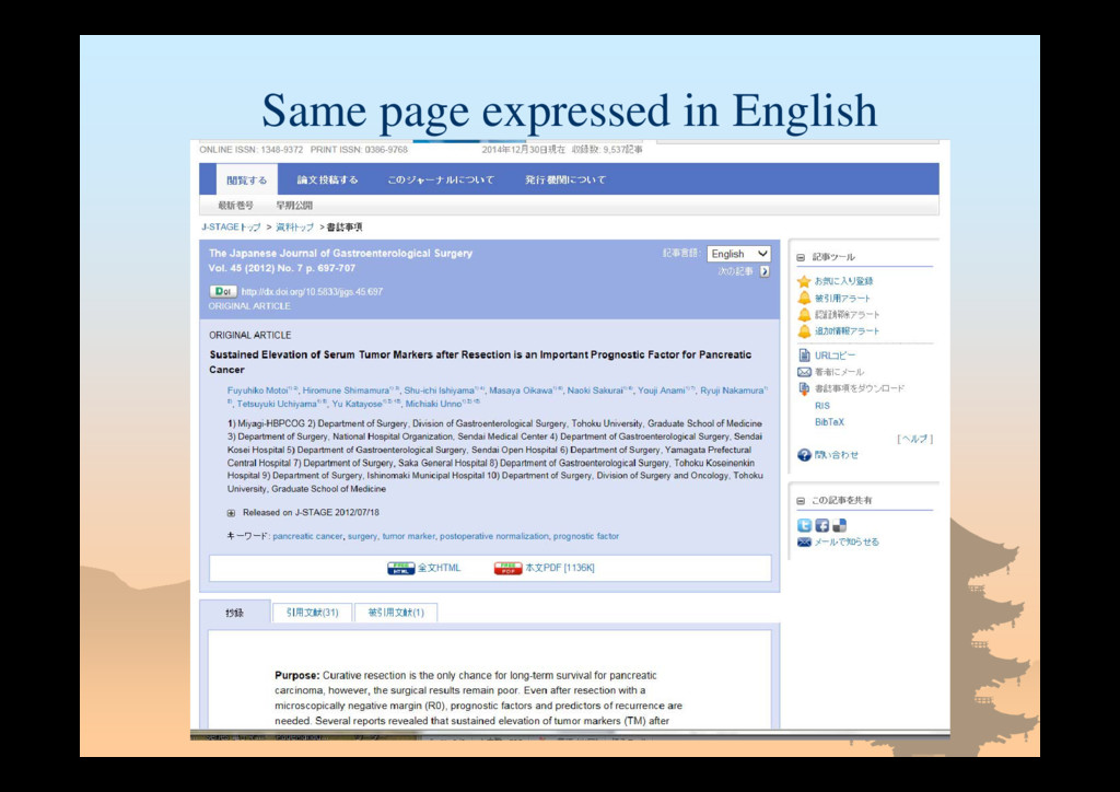 Same page expressed in English