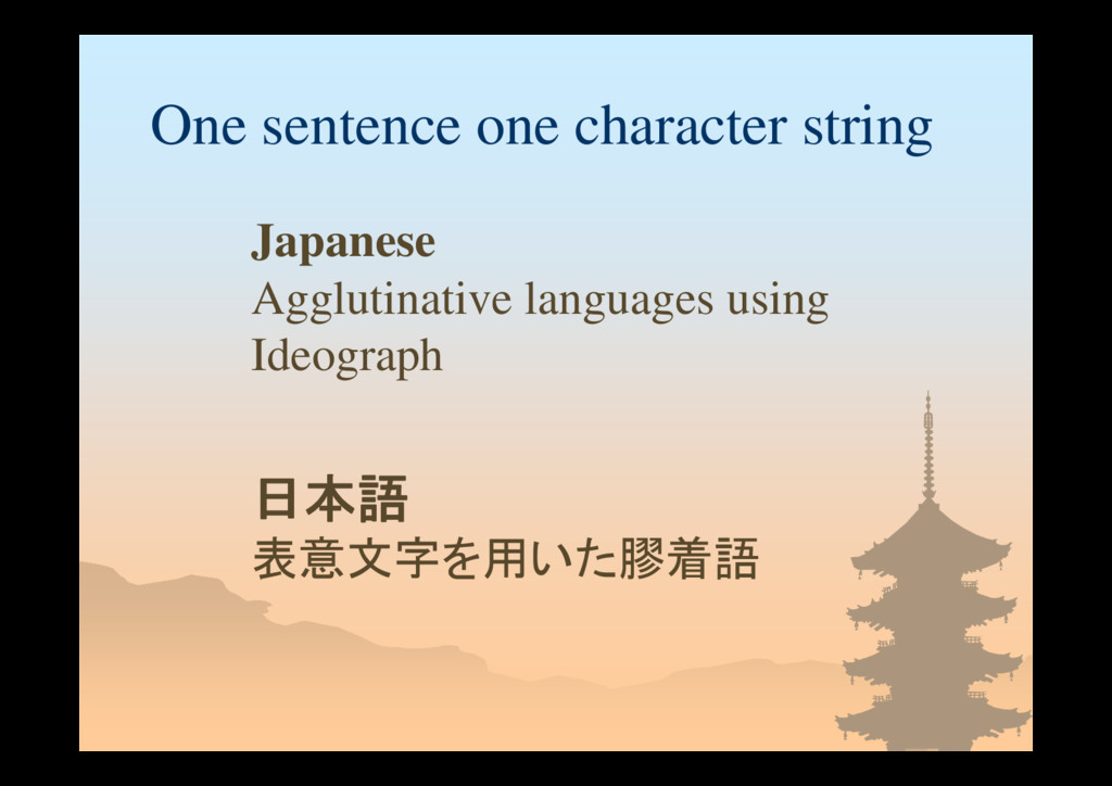 One sentence one character string Japanese Aggl...