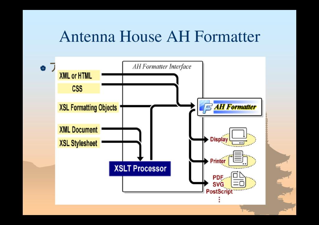  アンテナハウスさんから資料 Antenna House AH Formatter