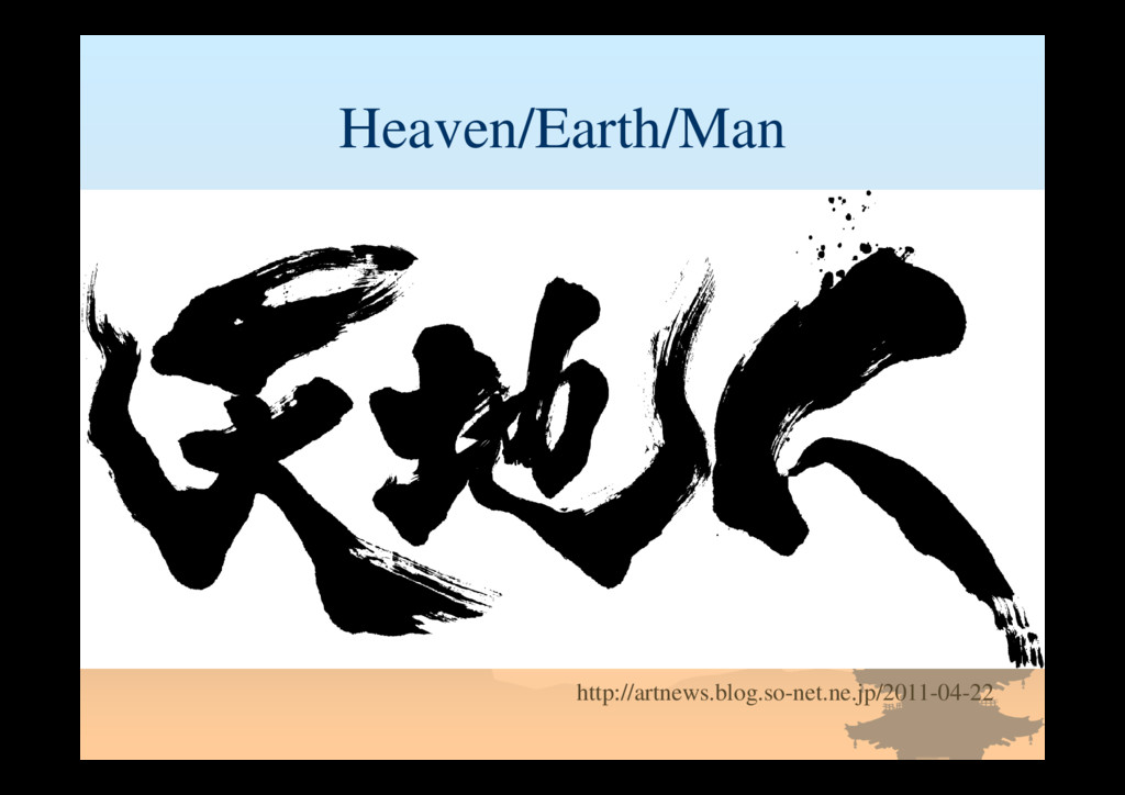 Heaven/Earth/Man http://artnews.blog.so-net.ne....
