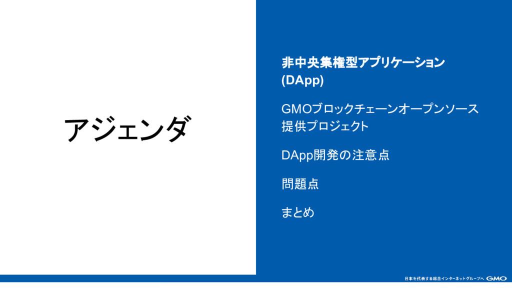 アジェンダ 非中央集権型アプリケーション (DApp) GMOブロックチェーンオープンソース ...