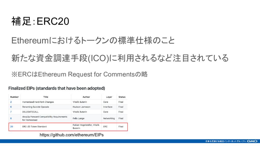 補足:ERC20 Ethereumにおけるトークンの標準仕様のこと 新たな資金調達手段(ICO...