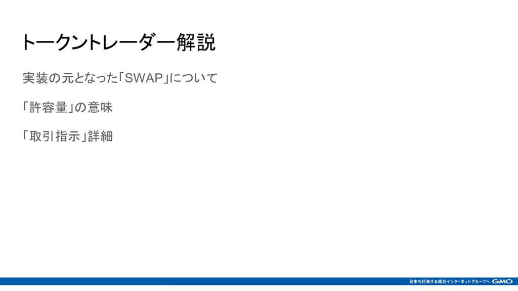 トークントレーダー解説 実装の元となった「SWAP」について 「許容量」の意味 「取引指示」詳細