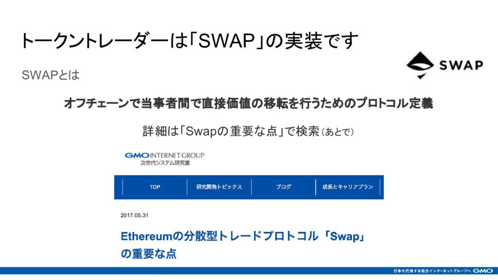 トークントレーダーは「SWAP」の実装です SWAPとは オフチェーンで当事者間で直接価値の移...