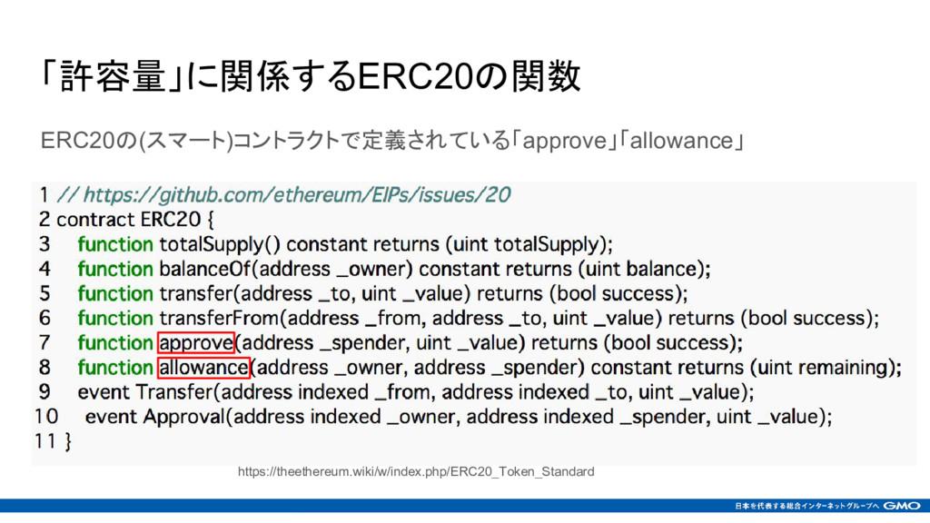 「許容量」に関係するERC20の関数 ERC20の(スマート)コントラクトで定義されている「a...