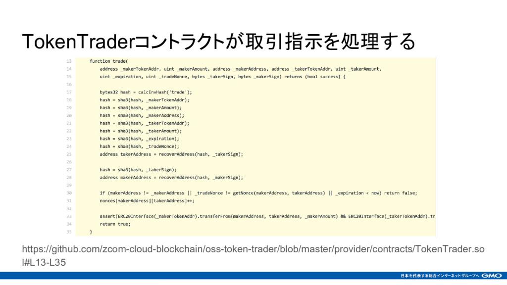 TokenTraderコントラクトが取引指示を処理する https://github.com/...