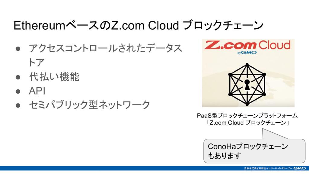 EthereumベースのZ.com Cloud ブロックチェーン ● アクセスコントロールされ...
