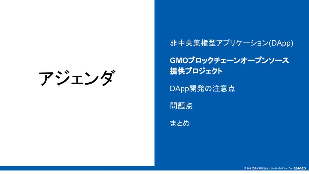 アジェンダ 非中央集権型アプリケーション(DApp) GMOブロックチェーンオープンソース 提...