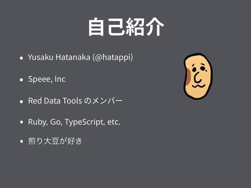 ⾃⼰紹介 • Yusaku Hatanaka (@hatappi) • Speee, Inc ...
