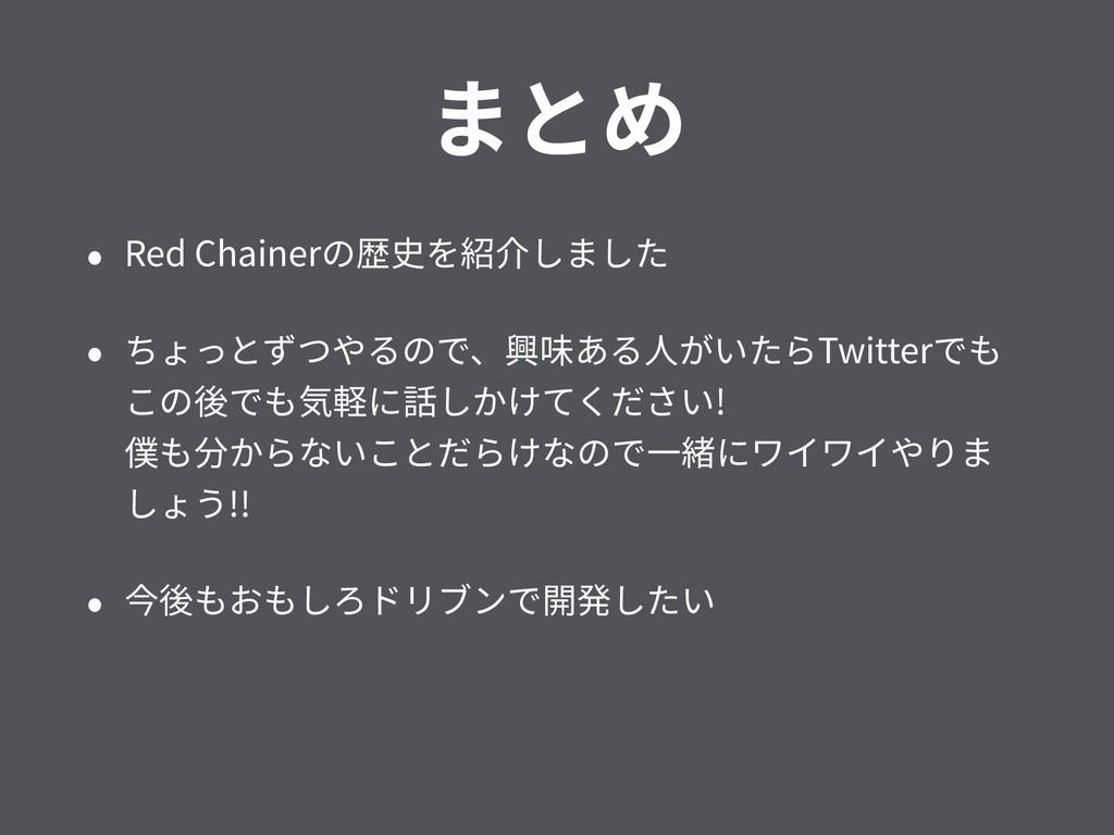 まとめ • Red Chainerの歴史を紹介しました • ちょっとずつやるので、興味ある⼈が...