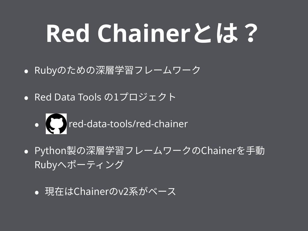 Red Chainerとは? • Rubyのための深層学習フレームワーク • Red Data...