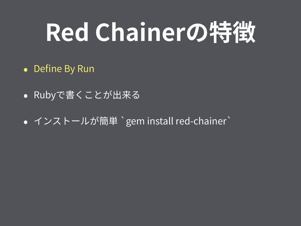 Red Chainerの特徴 • Define By Run • Rubyで書くことが出来る •...