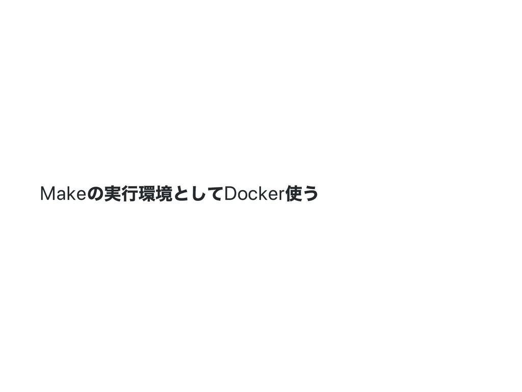 Make の実行環境としてDocker 使う