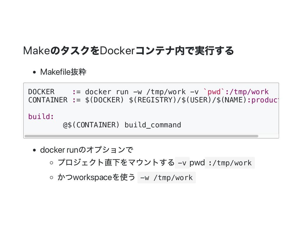 Make のタスクをDocker コンテナ内で実行する Makefile 抜粋 D O C K...