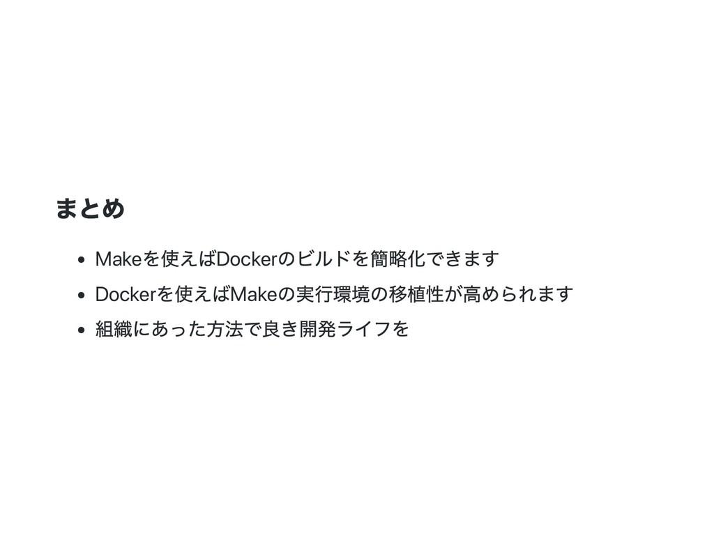 まとめ Make を使えばDocker のビルドを簡略化できます Docker を使えばMak...