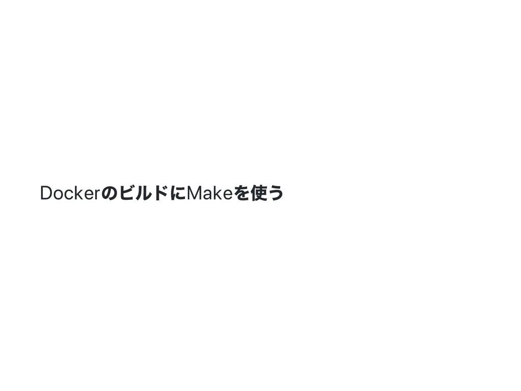 Docker のビルドにMake を使う