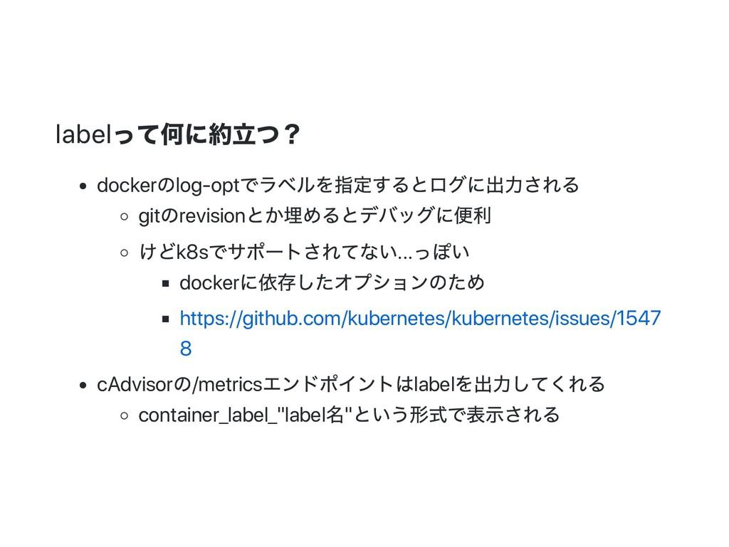 label って何に約立つ? docker のlog‑opt でラベルを指定するとログに出力さ...