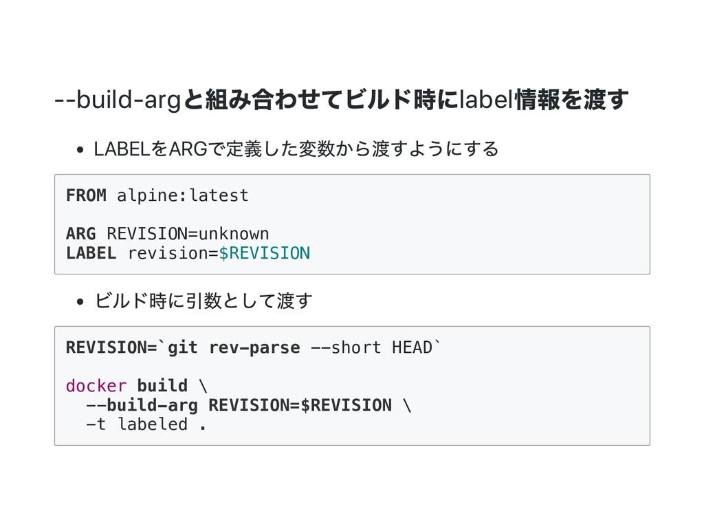 ‑‑build‑arg と組み合わせてビルド時にlabel 情報を渡す LABEL をARG ...