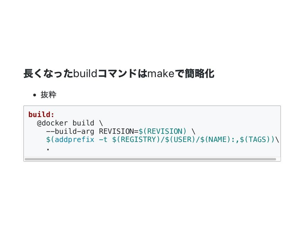 長くなったbuild コマンドはmake で簡略化 抜粋 b u i l d : @ d o ...