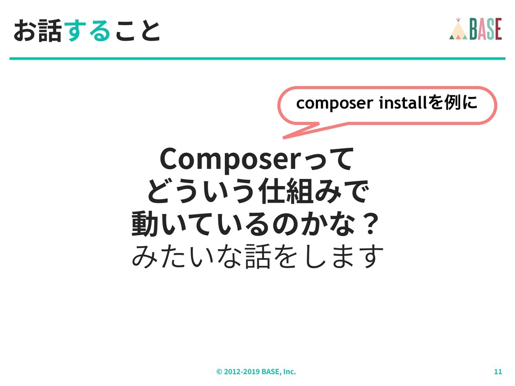 © - BASE, Inc. Composerって どういう仕組みで 動いているのかな?...