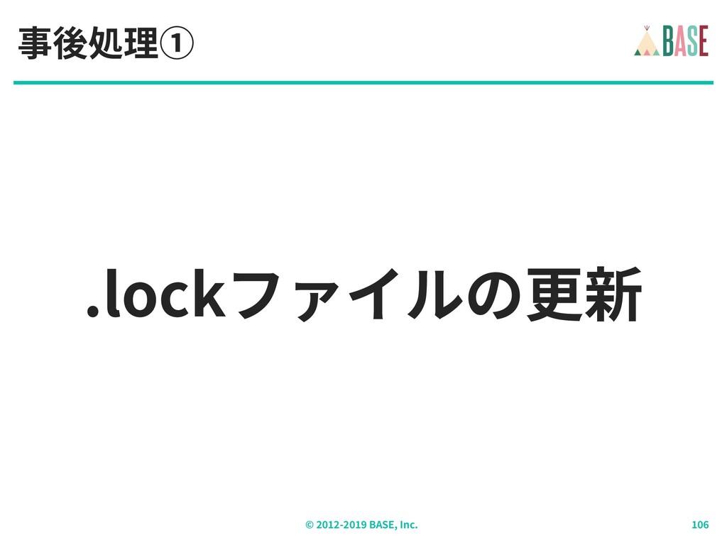 © - BASE, Inc. .lockファイルの更新 事後処理①