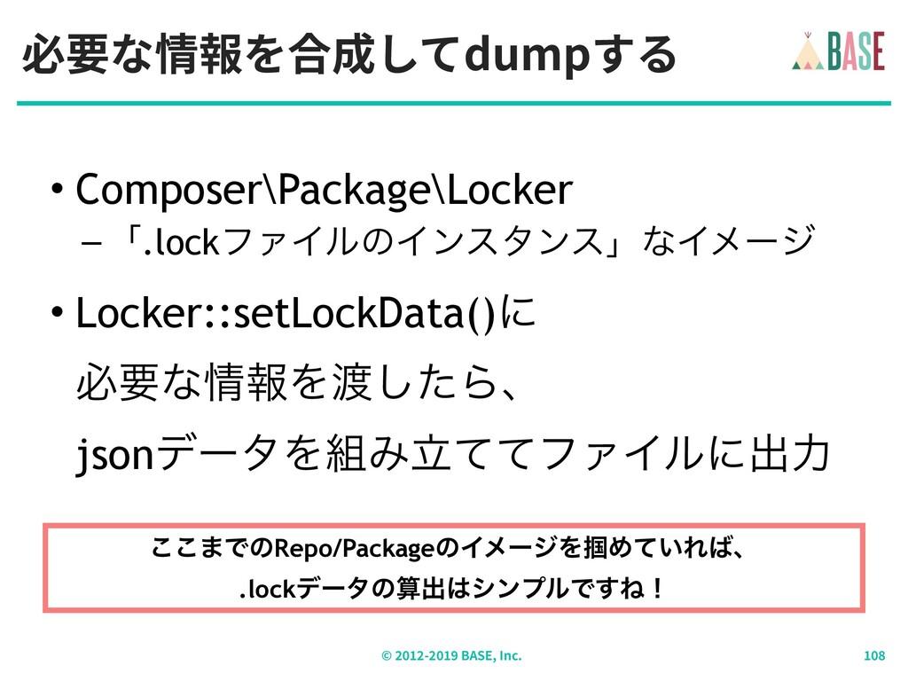 必要な情報を合成してdumpする © - BASE, Inc. • Composer\Pack...