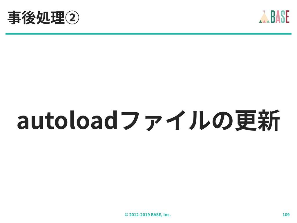 © - BASE, Inc. autoloadファイルの更新 事後処理②